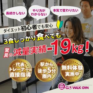 One Walk Gym,ワンウォークジム,わんうぉーくじむ,大阪,長居,ダイエット,ジム,パーソナル,プライベート,トレー二ング,トレーナー