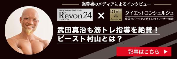 外苑前No.1の実力!Revon24(エヴォン)外苑前店