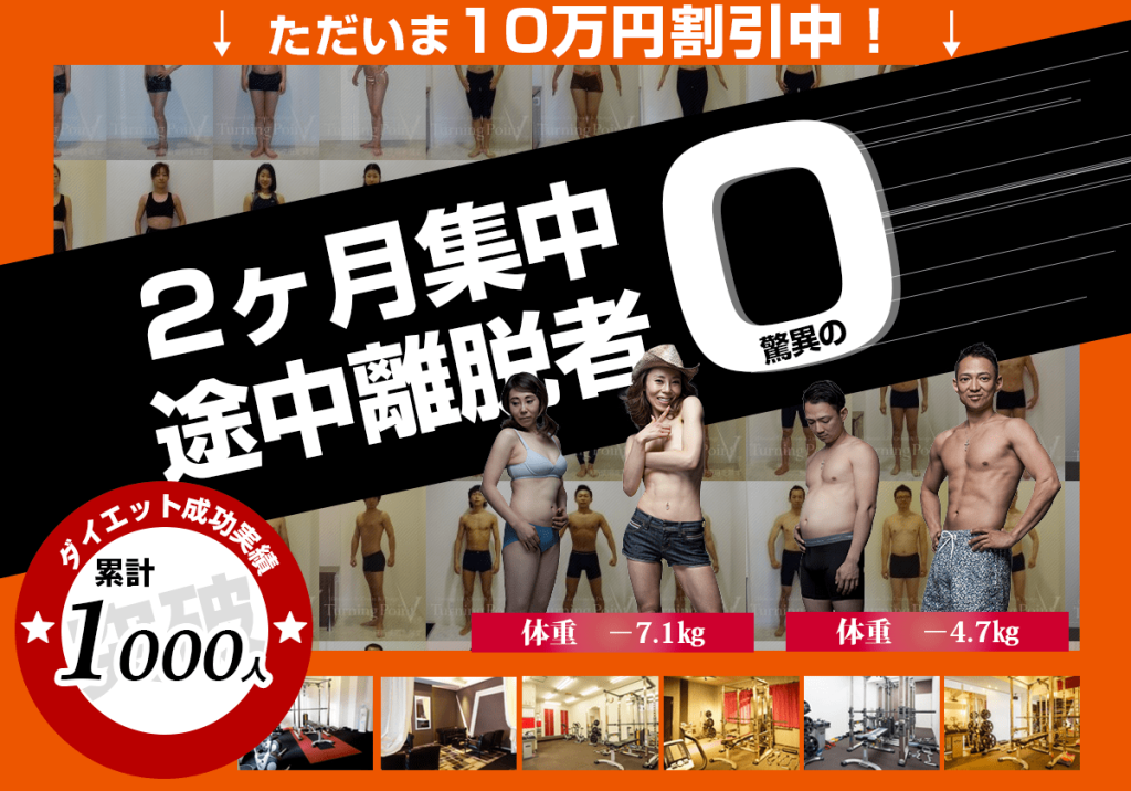 大阪,パーソナル,トレーニング,ダイエット,ジム,プライベート,マンツーマン,おすすめ