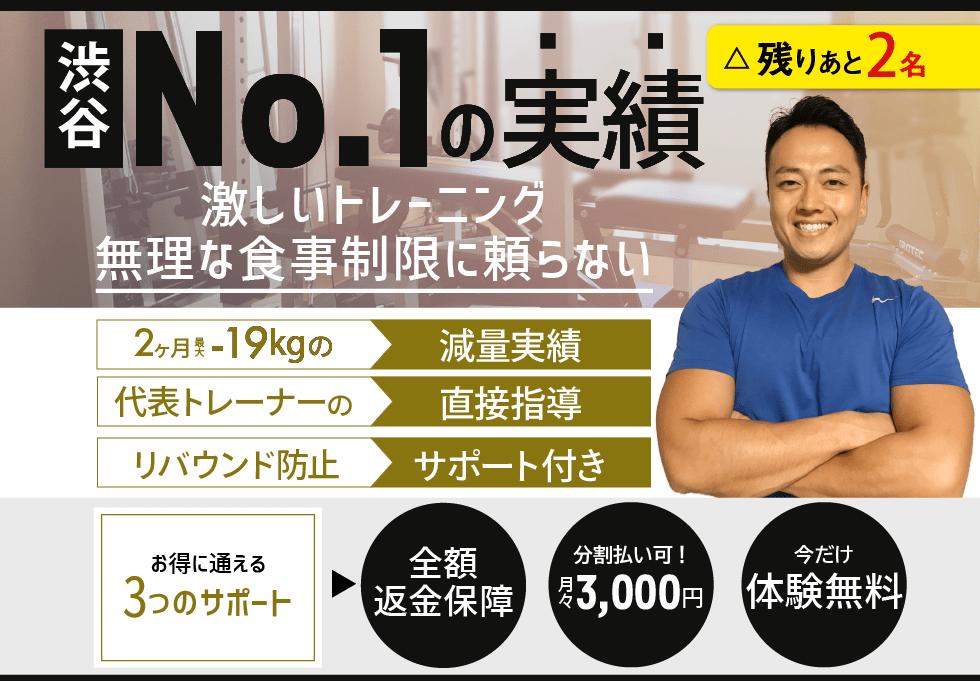 渋谷でお客様満足度No.1!ビカラダ!渋谷店