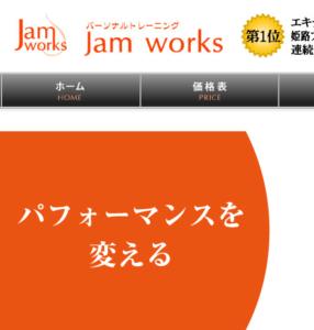 Jam works,ジャムワークス,兵庫,姫路,ダイエット,ジム,パーソナル,トレー二ング,マンツーマン,トレーナー,