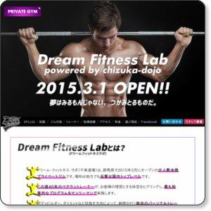 Dream Fitness Lab,ドリームフィットネスラボ,兵庫,姫路,ダイエット,ジム,パーソナル,トレー二ング,マンツーマン,トレーナー