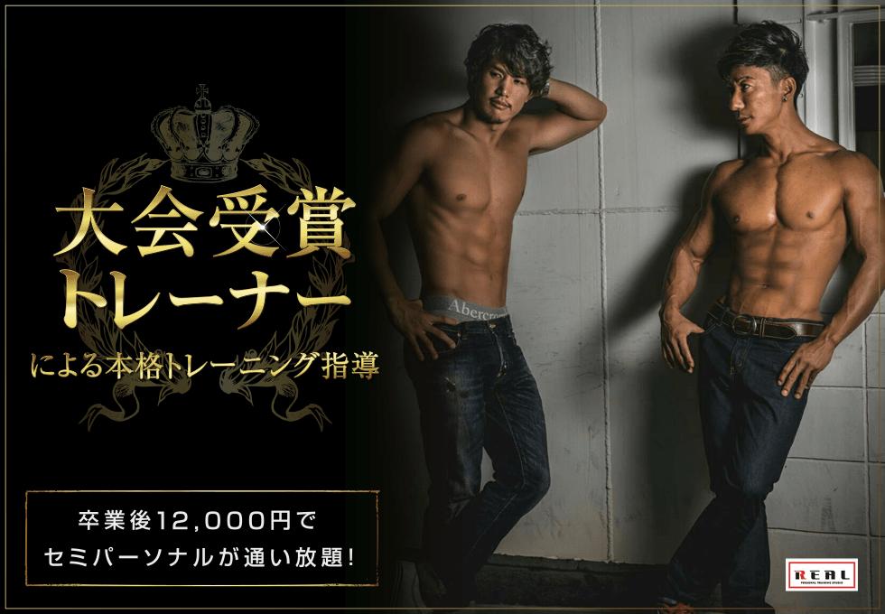パーソナルトレーニングジム REAL(リアル)名古屋店のサムネイル画像