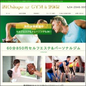 BIO shape AZ GYM,バイオシェイプ,埼玉,所沢,ダイエット,ジム,パーソナル,プライベート,トレー二ング,トレーナー