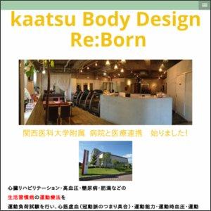 Kaatsu Body Design Re:Born,加圧ボディデザインリボーン,大阪,豊中,ダイエット,ジム,パーソナル,トレー二ング,マンツーマン,トレーナー