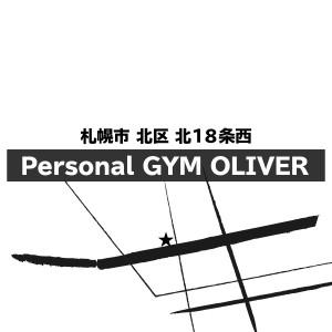 Personal GYM OLIVER,パーソナルジムオリバー,ぱーそなるじむおりばー,北海道,北18条駅,ダイエット,ジム,パーソナル,トレー二ング,マンツーマン,トレーナー