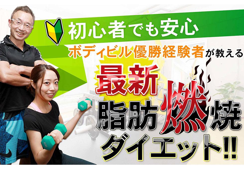 ボディデザイン清水塾(シミズジュク)のサムネイル画像