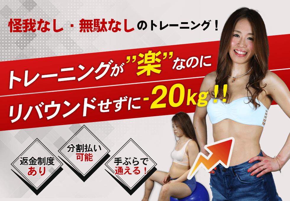Three B Diet(スリービーダイエット)町田店のサムネイル画像