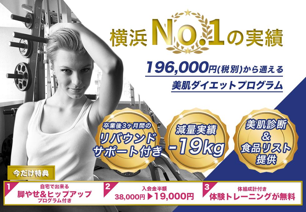 横浜No.1の実績!5REPS