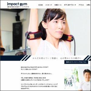 Impact gym,インパクトジム,北海道,札幌,西28丁目駅,ダイエット,ジム,パーソナル,プライベート,トレー二ング,トレーナー