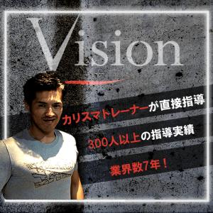 Vision,ビジョン,愛知,豊橋,愛知大学前駅,ダイエット,ジム,プライベート,パーソナル,トレーニング