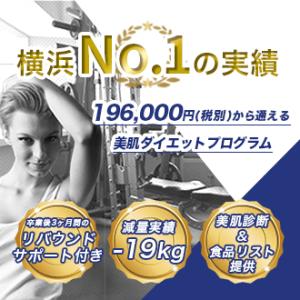 5REPS,5レップス,神奈川,横浜,ダイエット,ジム,パーソナル,プライベート,トレー二ング,トレーナー