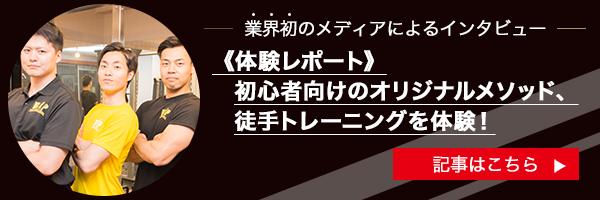 安いのに高品質!Body impact planner田町店