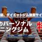 okinawa-min