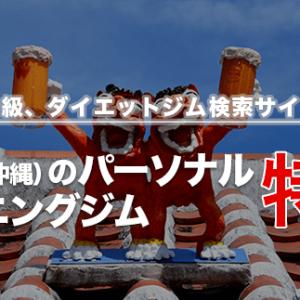 okinawa_kitatani-min