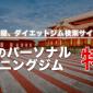 okinawa_naha-min