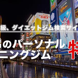 osaka_shinsaibashi-min