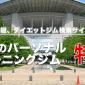 saitama_oomiya-min