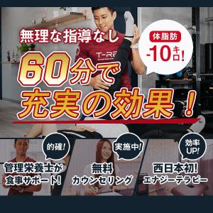 T-REQ Personal Studio&Body Make Gym,ティーレック,てぃーれっく,福岡,ダイエット,ジム,パーソナル,トレーニング,トレーナー,マンツーマン,口コミ,クーポン