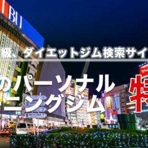tokyo_ikebukuro-min