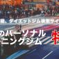 tokyo_machida-min