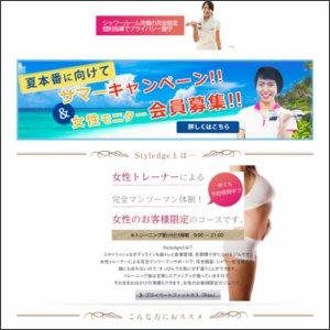 Private Fitness Styledge(スタイレッジ),大阪,阿波座駅,ダイエット,ジム,パーソナル,トレー二ング,マンツーマン,トレーナー