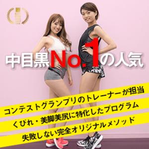 中目黒-アイキャッチ-min