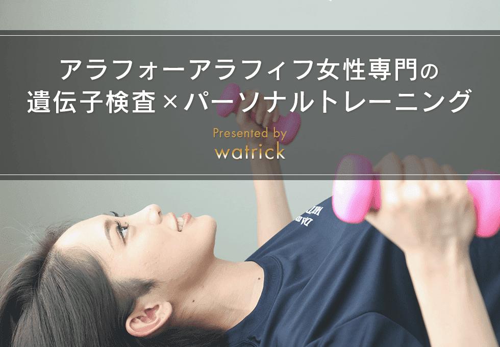 WATRICK(ワトリック)世田谷駒沢店のサムネイル画像