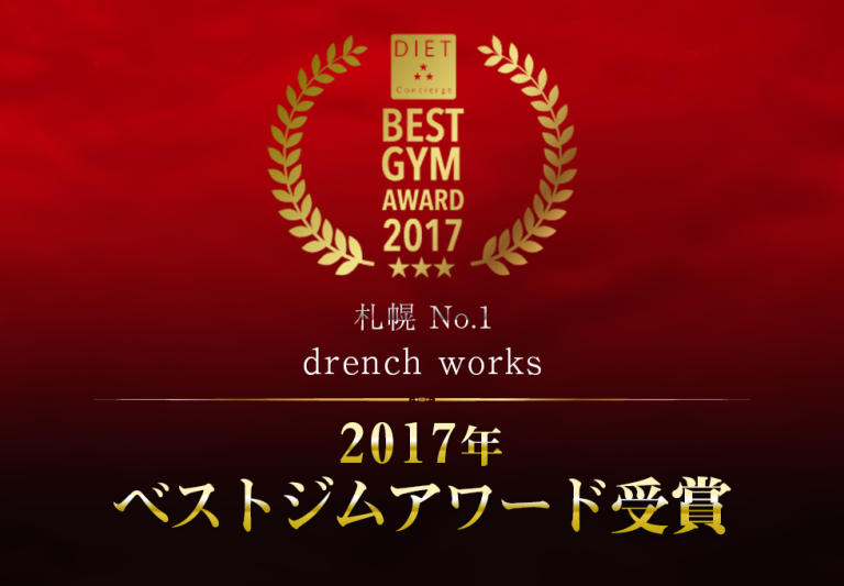 ベストジムアワード受賞_drench works