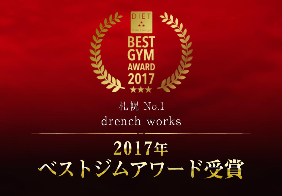 札幌No.1の安さ!drench works(ドレンチワークス)