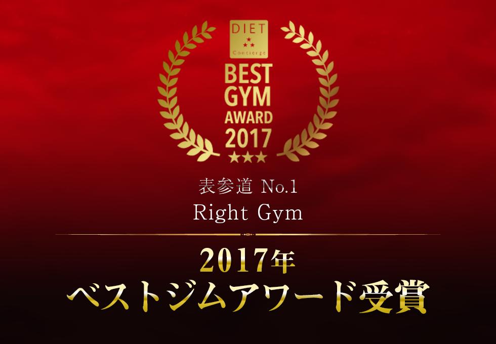 成功者続出中!Right Gym (ライト ジム)表参道・原宿店
