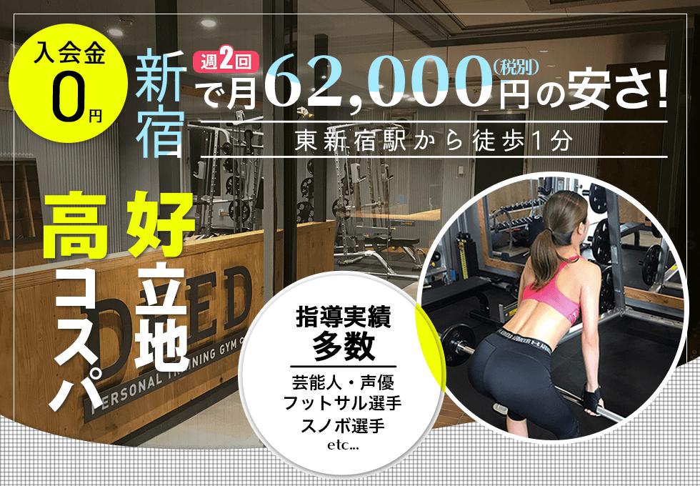 DEED(ディード)東新宿店のサムネイル画像