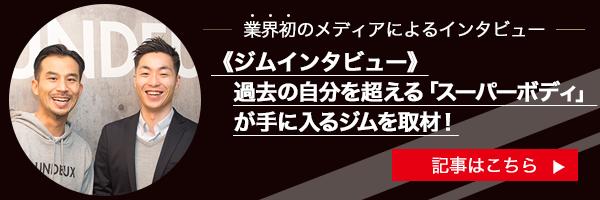 ボディメイクスタジオUNDEUX(アンドゥ)梅田スタジオ