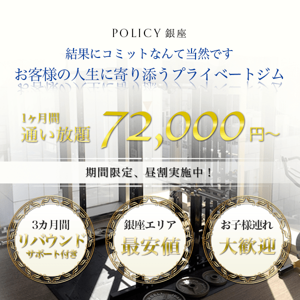 POLICY(ポリシー)