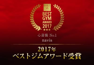 成功者続出!心斎橋パーソナルトレーニング navis(ナヴィス)