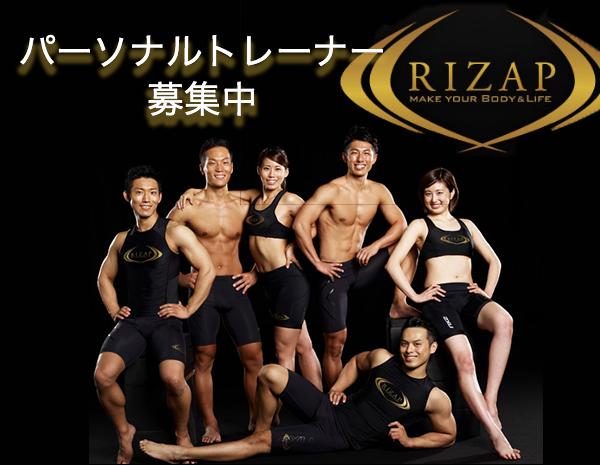 RIZAP-600x465