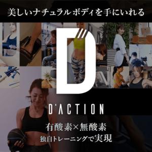 D'ACTION,ディーアクション,でぃーあくしょん,東京,渋谷区,表参道,ダイエット,ジム,パーソナル,プライベート,トレー二ング,マンツーマン,トレーナー