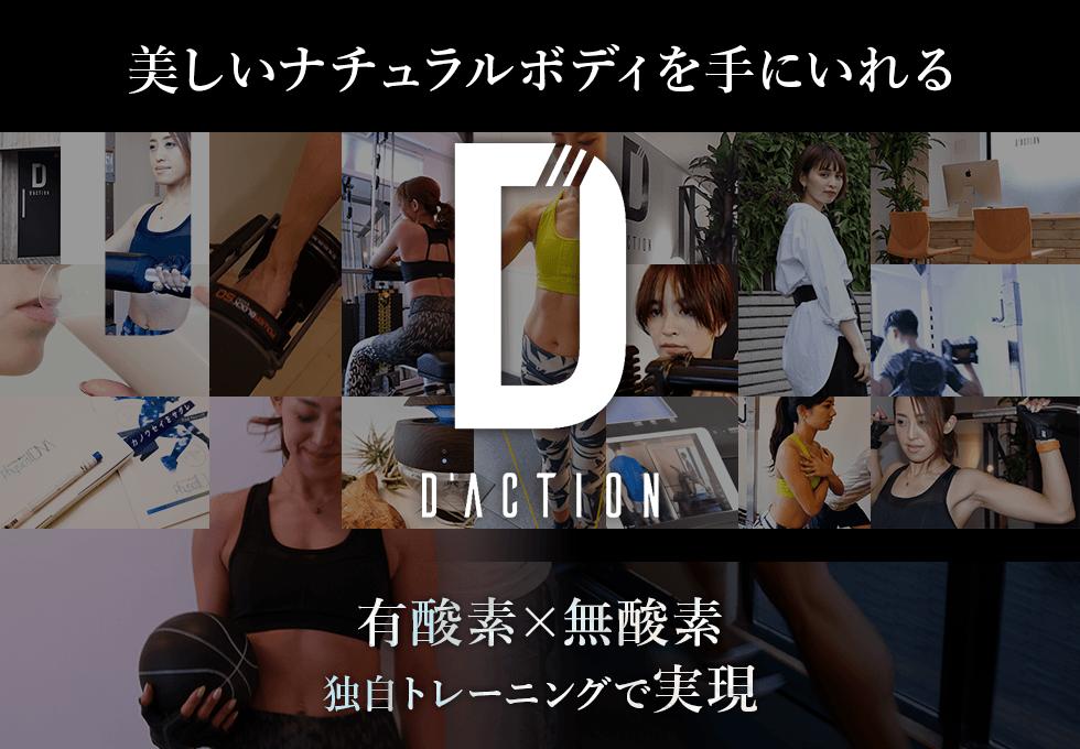 D'ACTION(ディーアクション)のサムネイル画像