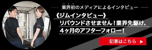 4か月間リバウンド防止フォロー!XSLIM(エクスリム)神田・秋葉原店