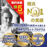 5REPS,5レップス,ふぁいぶれっぷす,神奈川,横浜,ダイエット,ジム,パーソナル,プライベート,トレー二ング,トレーナー
