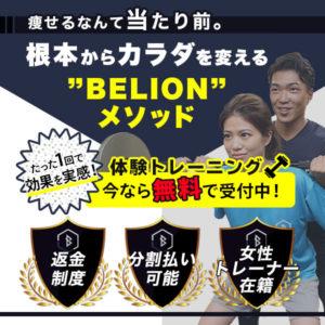 belion_eye2