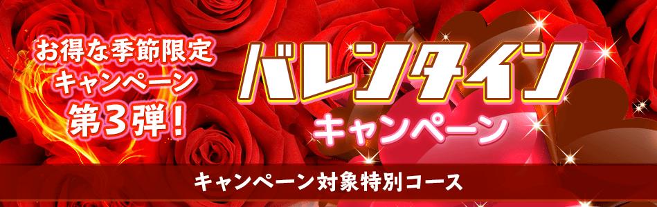 【バレンタインキャンペーン】パーソナルトレーニングコース