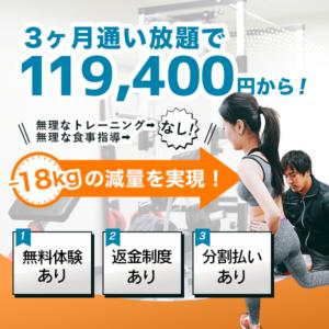 エリートフィットネス,えりーとふぃっとねす,東京,新宿,東新宿,ダイエット,ジム,パーソナル,トレー二ング,マンツーマン,トレーナー