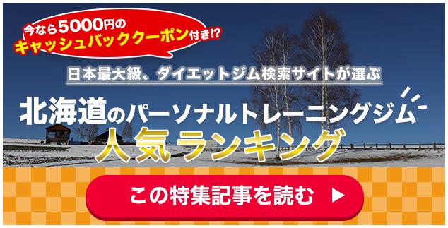 北海道のダイエットジム・パーソナルトレーニングの問い合わせボタン