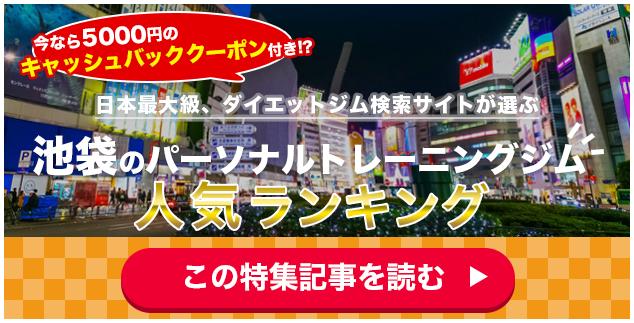 池袋・大塚・駒込のダイエットジム・パーソナルトレーニングの問い合わせボタン