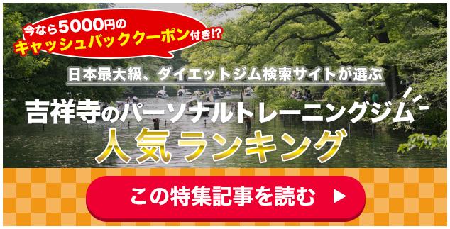 国分寺・三鷹・吉祥寺のダイエットジム・パーソナルトレーニングの問い合わせボタン