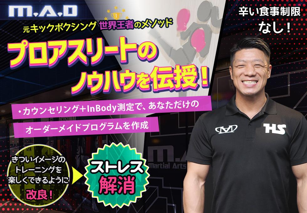 M.A.D(マーシャルアーツボディーデザイン)千葉店のサムネイル画像