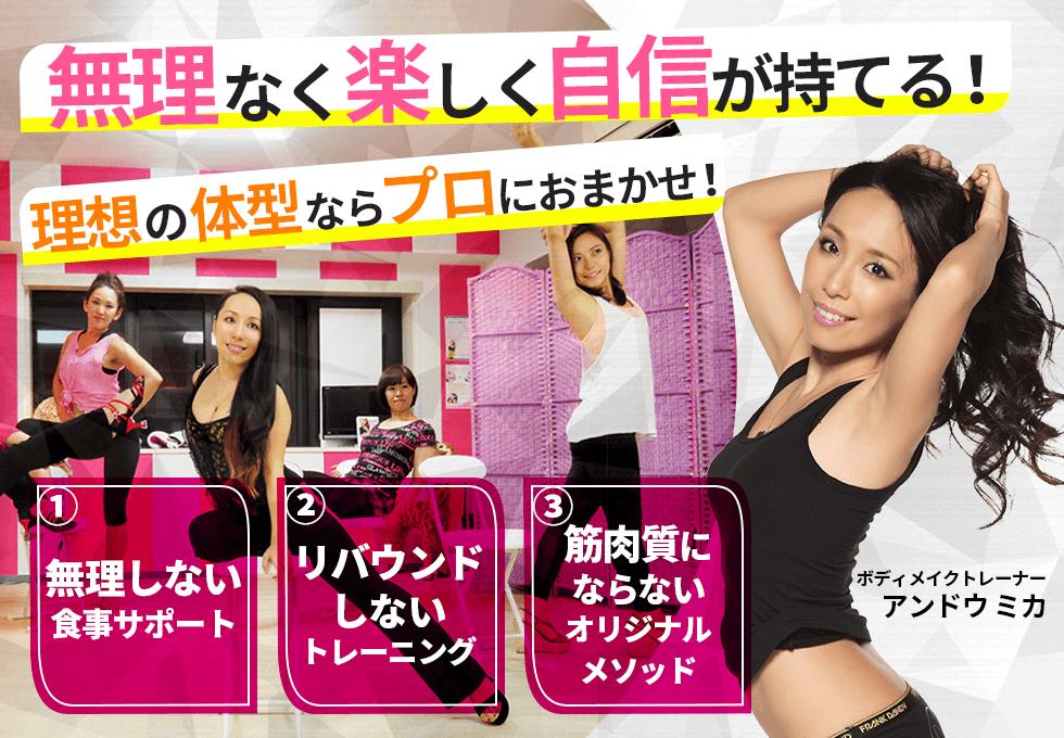 FITNESS STUDIO MIKAの画像