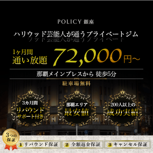 policy-naha_eye
