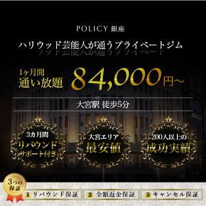 policy-omiya_eye02